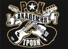 Рок Академия Троян