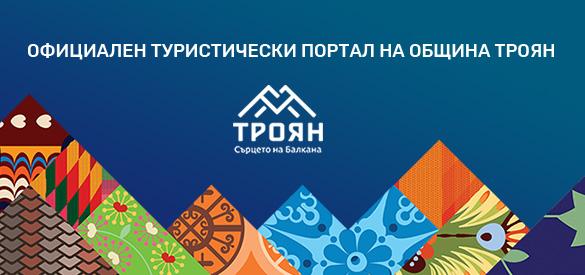 Официален туристически портал на община Троян